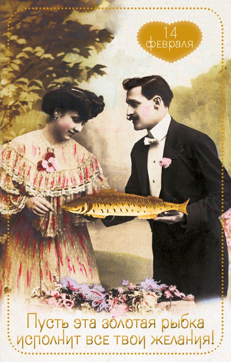Поздравительная открытка в винтажном стиле 14 февраля, №259 поздравительная открытка в винтажном стиле 3 формат а5 автор екатерина рождественская