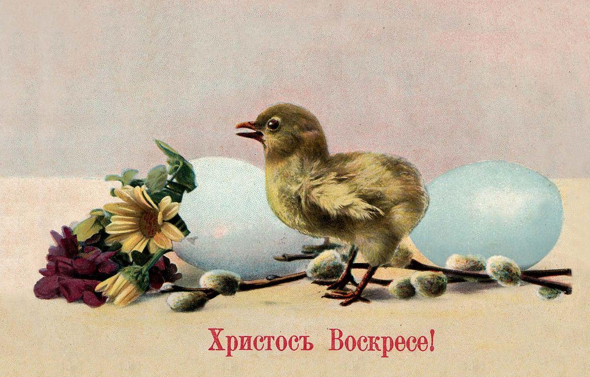 Поздравительная открытка в винтажном стиле Пасха, №35 поздравительная открытка в винтажном стиле 3 формат а5 автор екатерина рождественская