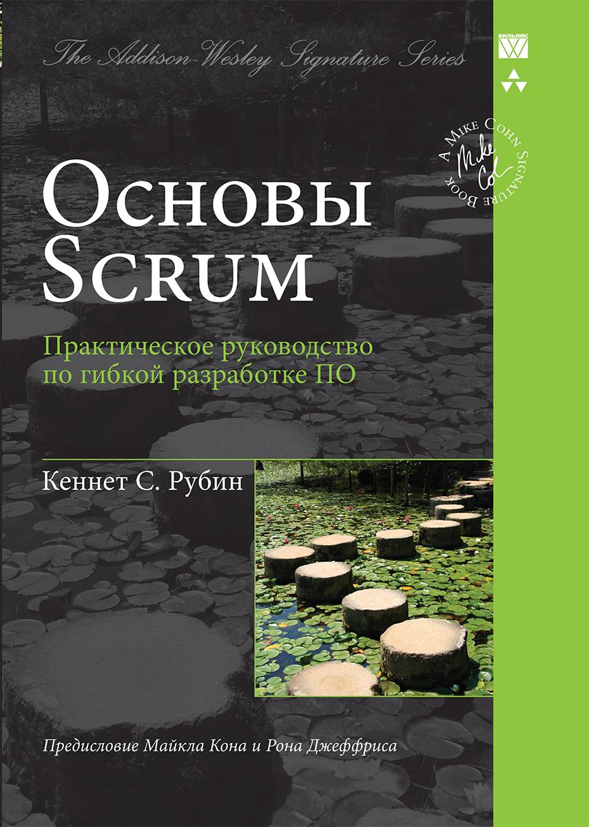 Кеннет С. Рубин Основы Scrum. Практическое руководство по гибкой разработке ПО