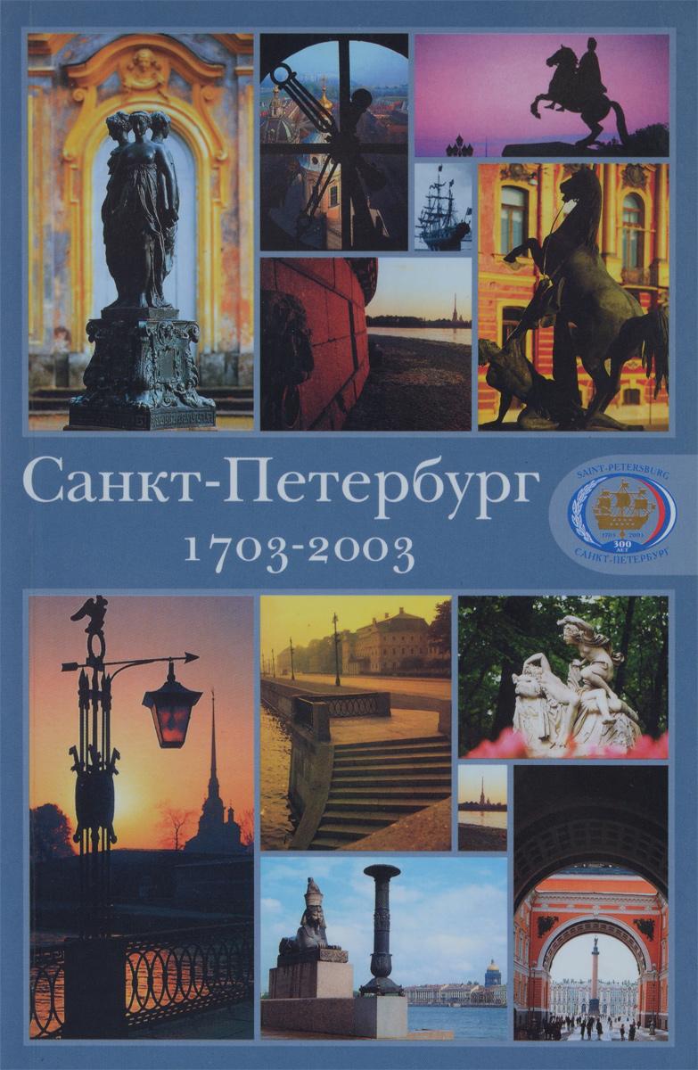 Санкт-Петербург. 1703-2003 санкт петербург путеводитель обзорная экскурсия