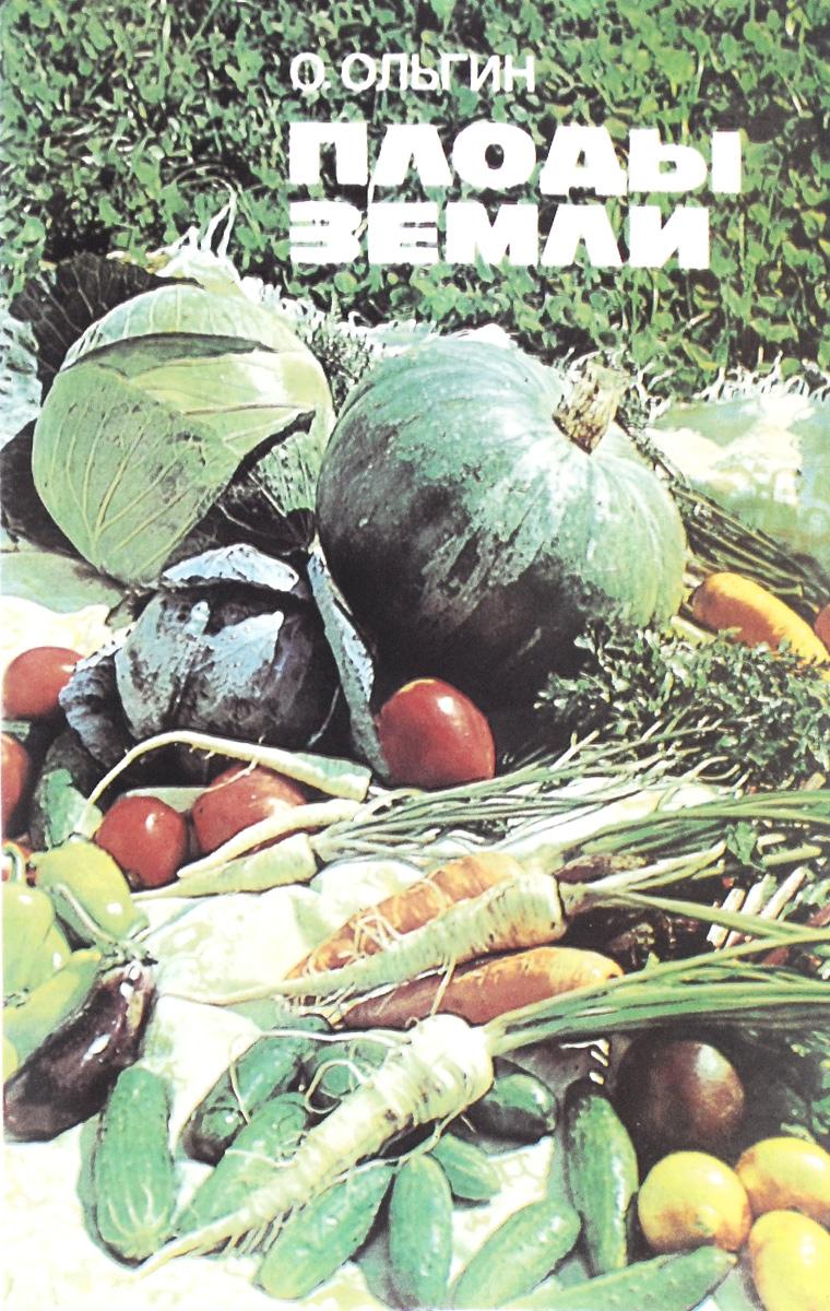 О. Ольгин. Плоды земли | Ольгин Ольгерт Маркович