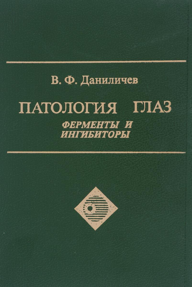 Даниличев В.Ф. Патология глаз. Ферменты и ингибиторы