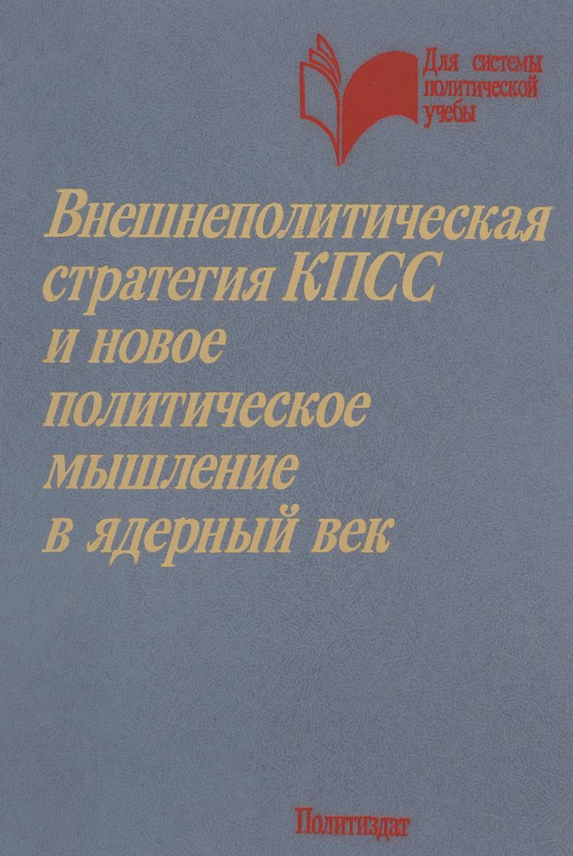 Внешнеполитическая стратегия КПСС и новое политическое мышление в ядерный век.