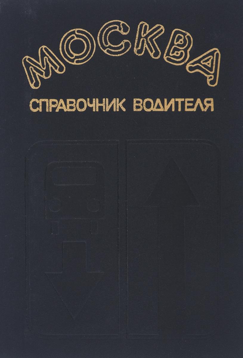 Москва. Справочник водителя