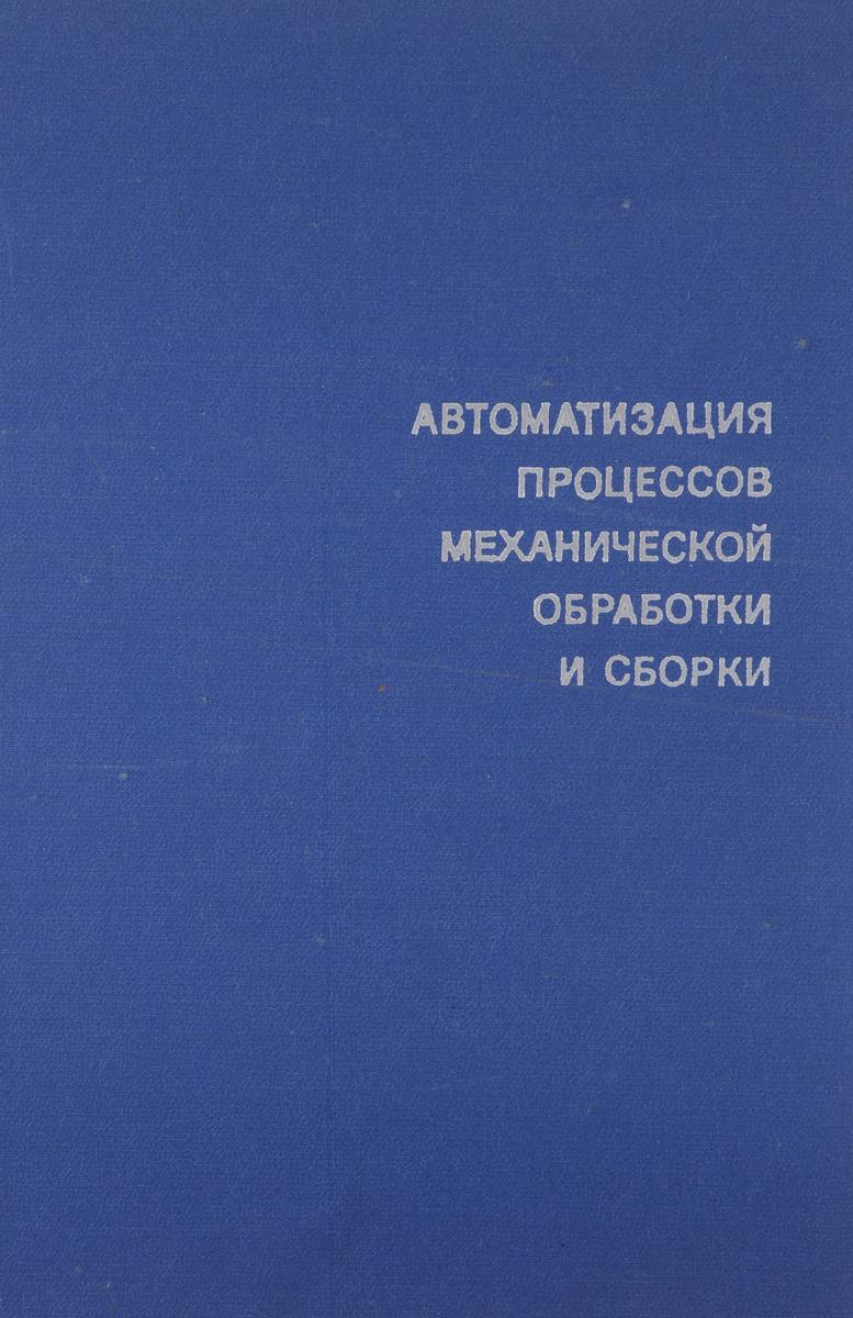сост. Раскатов В.И. Автоматизация процессов механической обработки и сборки