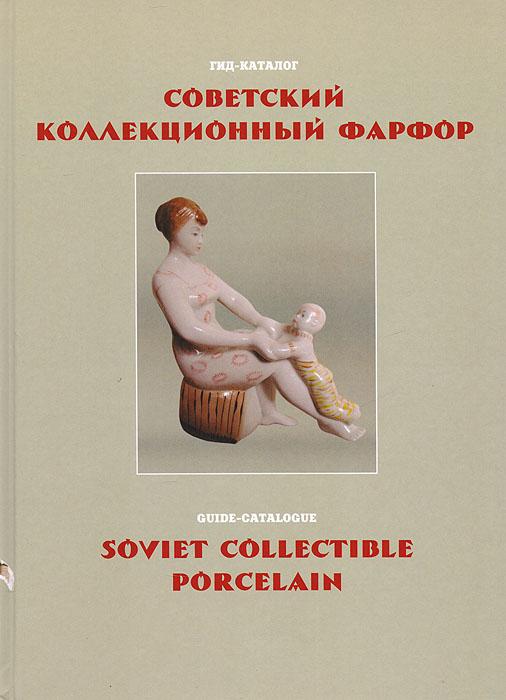 Советский коллекционный фарфор. Гид-каталог
