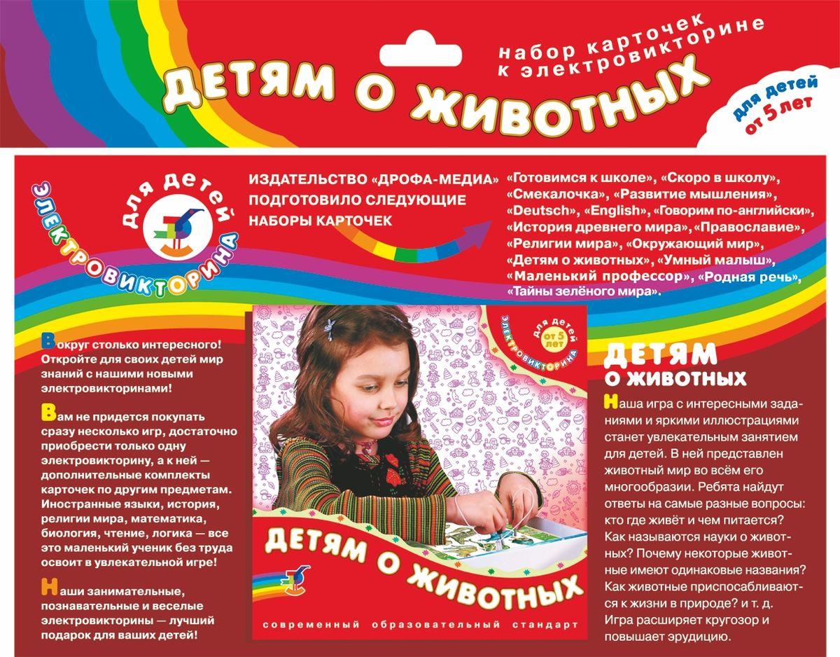 купить Дрофа-Медиа Набор карточек Детям о животных по цене 148 рублей