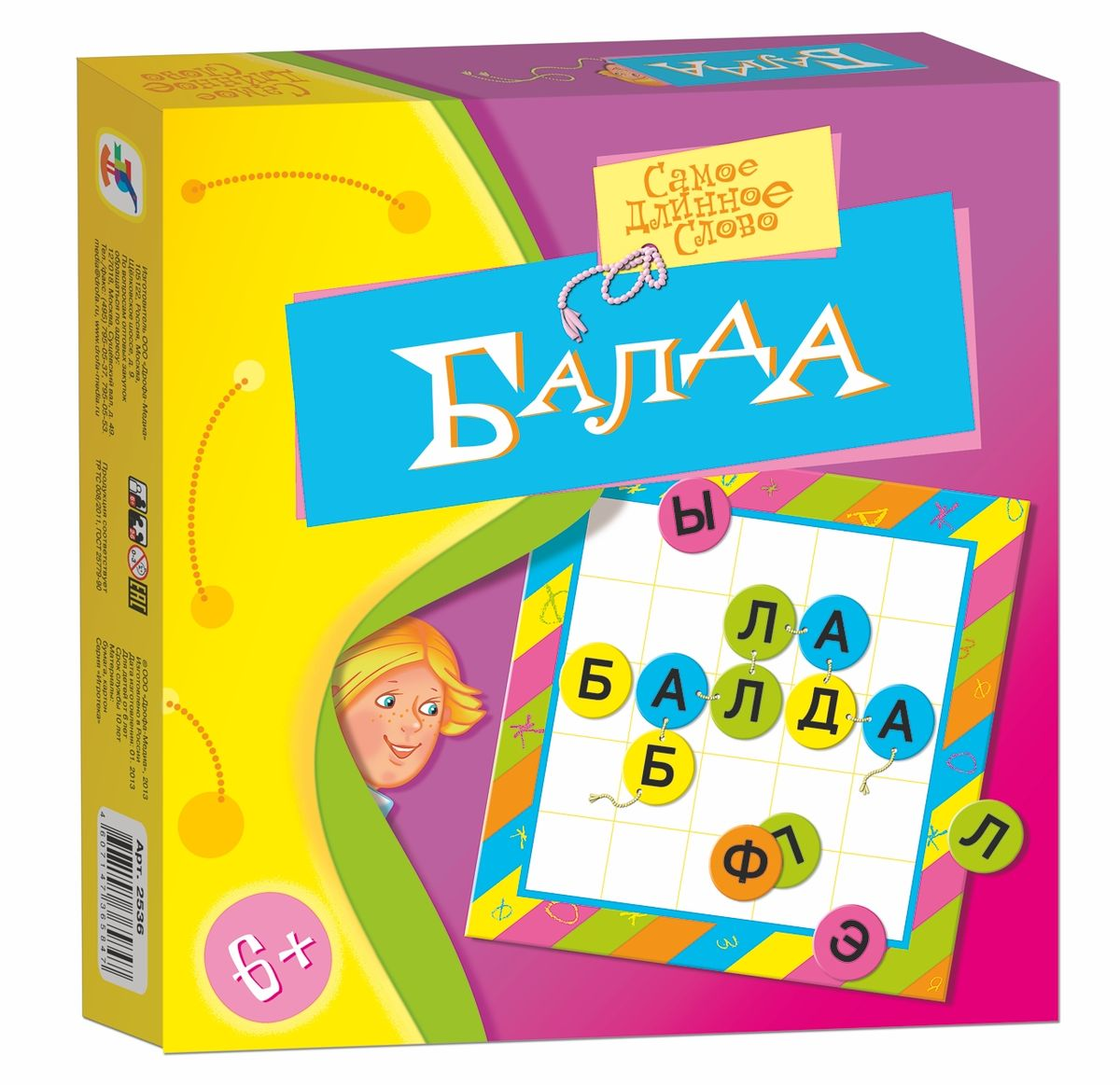 Дрофа-Медиа Настольная игра Балда дрофа медиа настольная игра викторина первоклассника