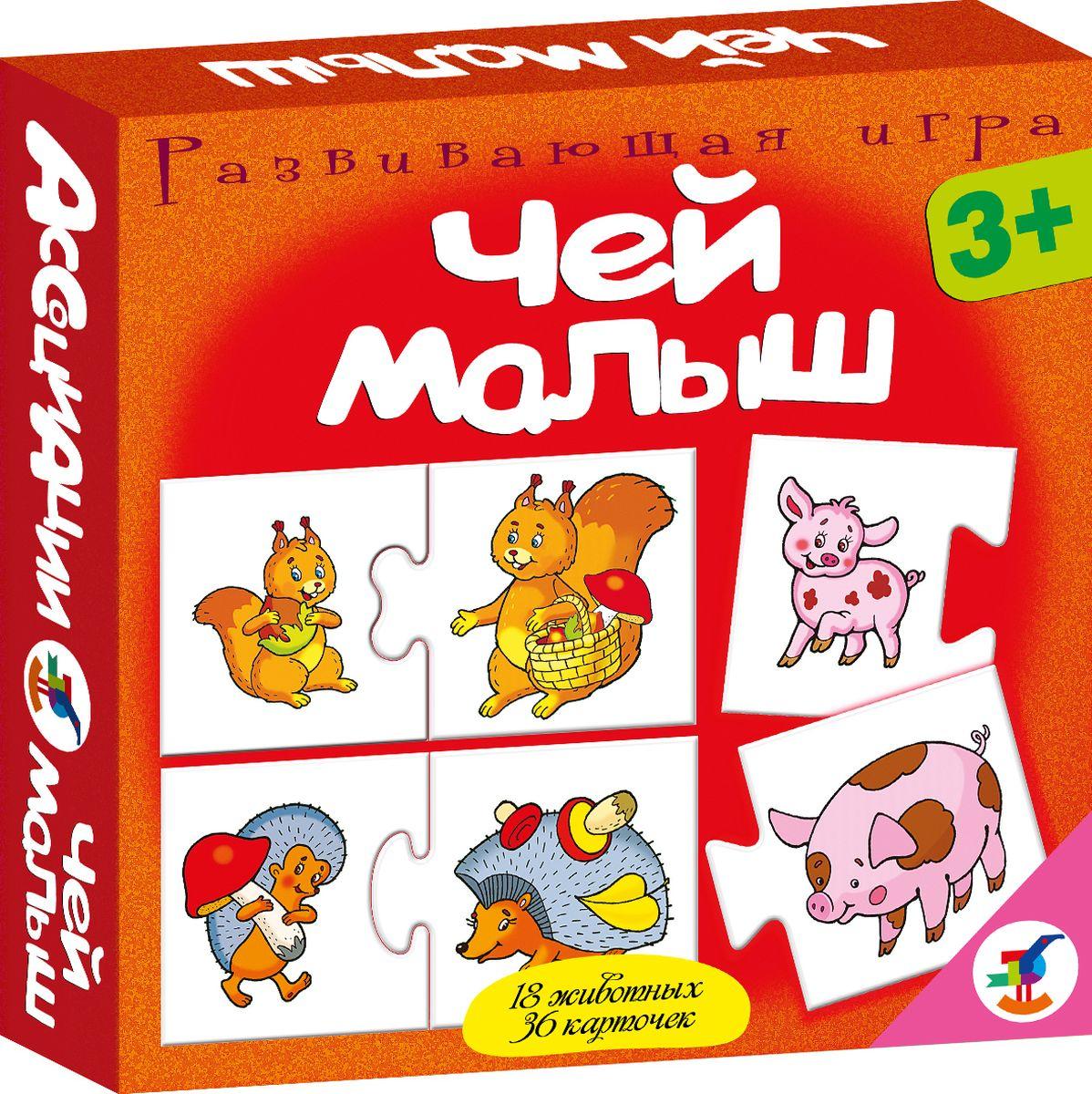цена на Дрофа-Медиа Обучающая игра Чей малыш