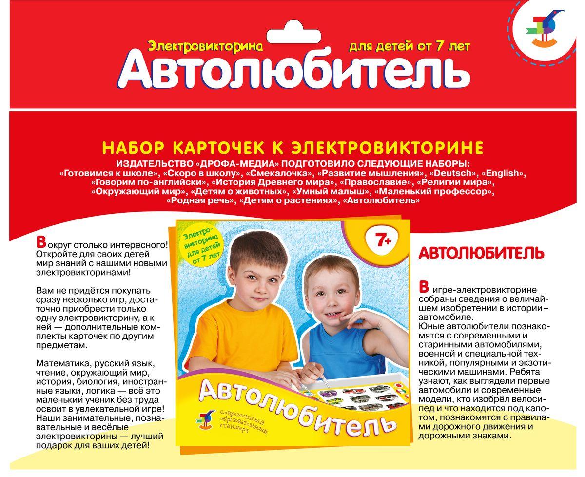 купить Дрофа-Медиа Набор карточек Автолюбитель по цене 226 рублей