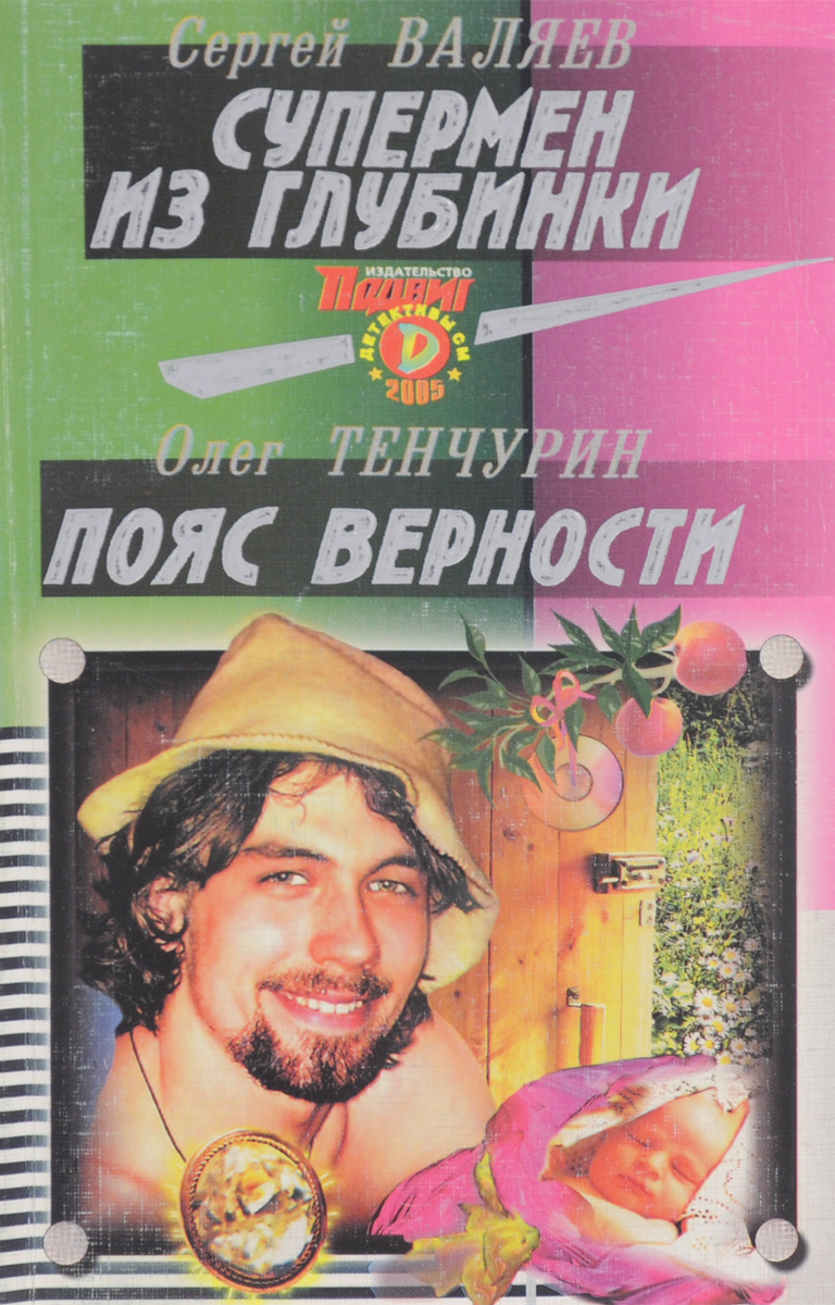 Сергей Валяев, Олег Тенчурин Подвиг, №8, 2005 журнал english 2005 12