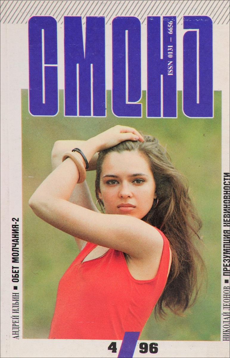 Смена, №4, 1996 редакция журнала смена смена 02 2018