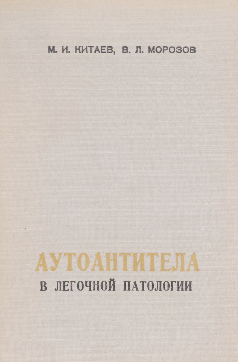 Аутоантитела в легочной патологии   Морозов В. В., Китаев Михаил Исаакович