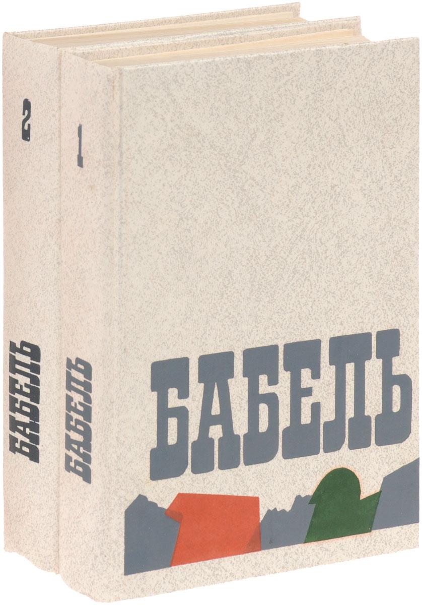 Исаак Бабель Исаак Бабель. Сочинения в 2 томах (комплект из 2 книг) исаак бабель исаак бабель собрание сочинений в 3 томах комплект