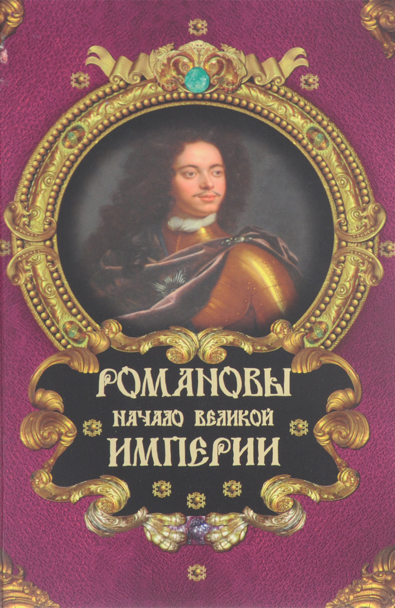 А. П. Торопцев Романовы. Начало великой империи