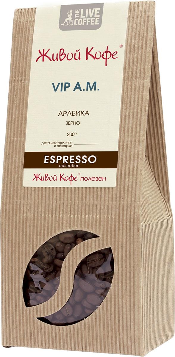 Живой Кофе Espresso VIP A.M. кофе в зернах, 200 г живой кофе rio rio кофе в зернах 200 г