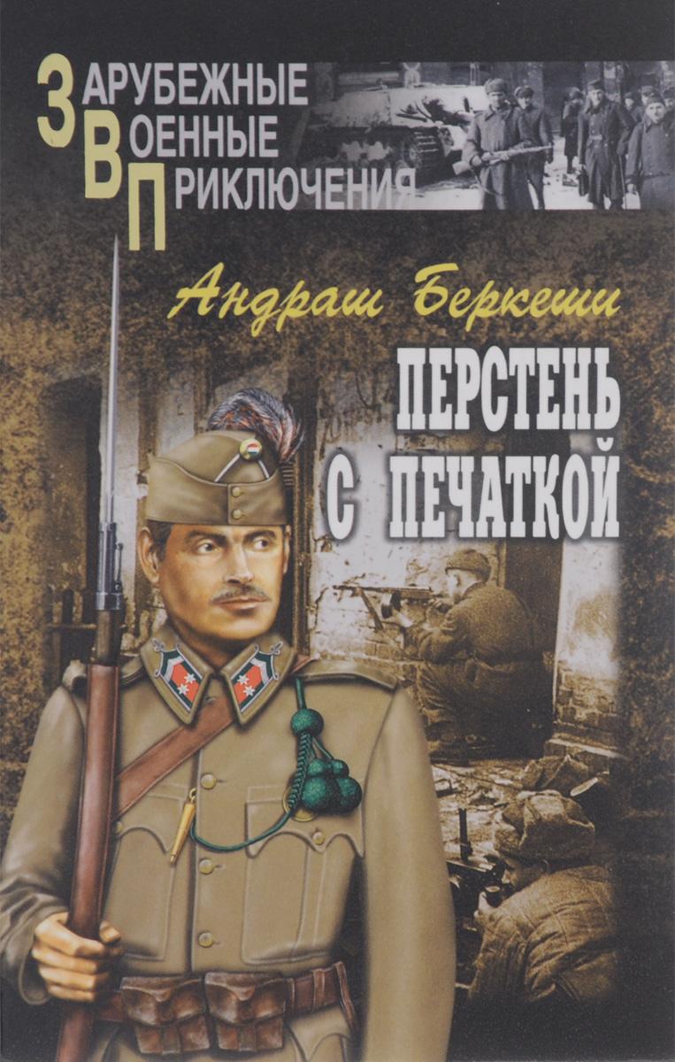 Андраш Беркеши Перстень с печаткой