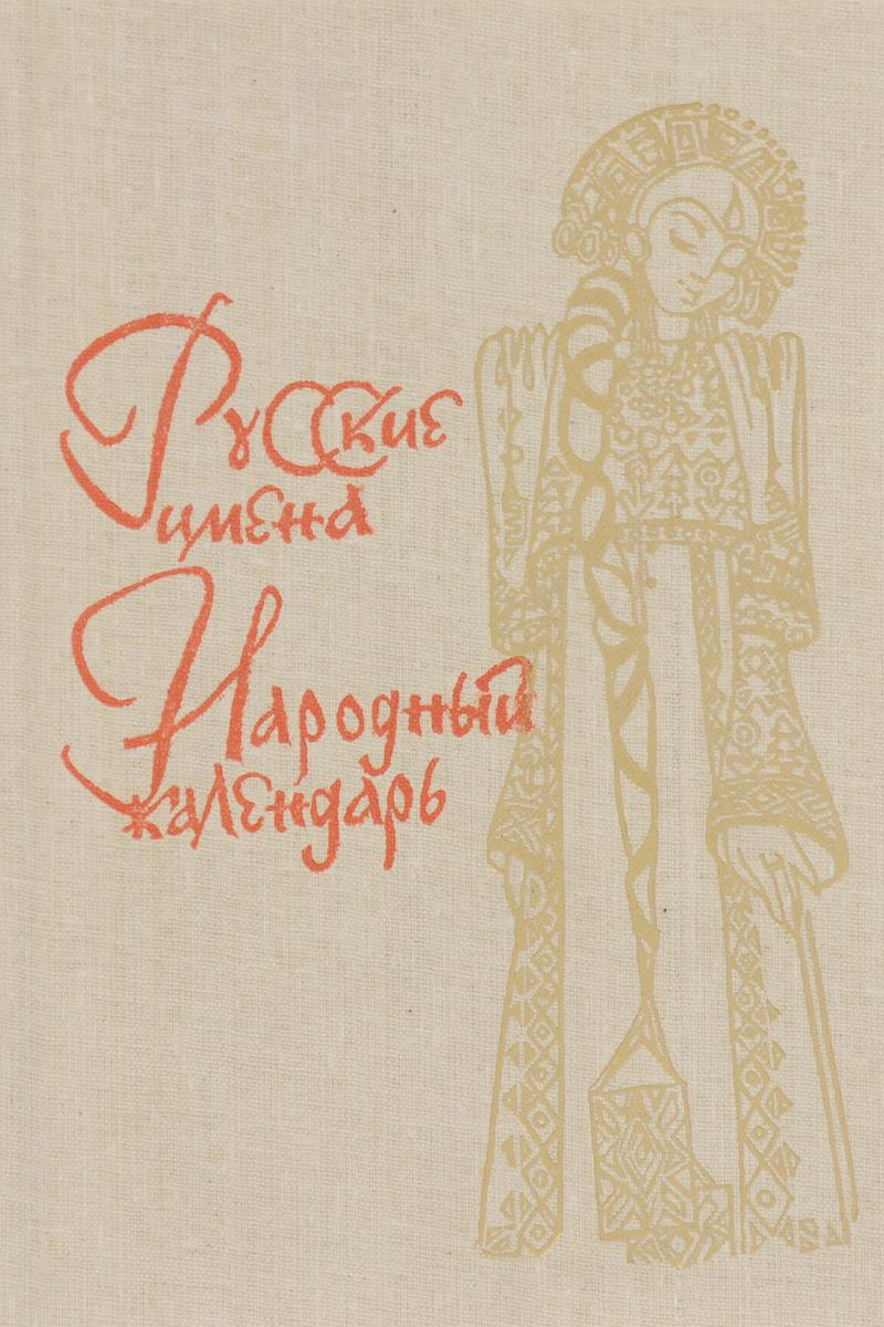 Русские имена. Народный календарь цена и фото
