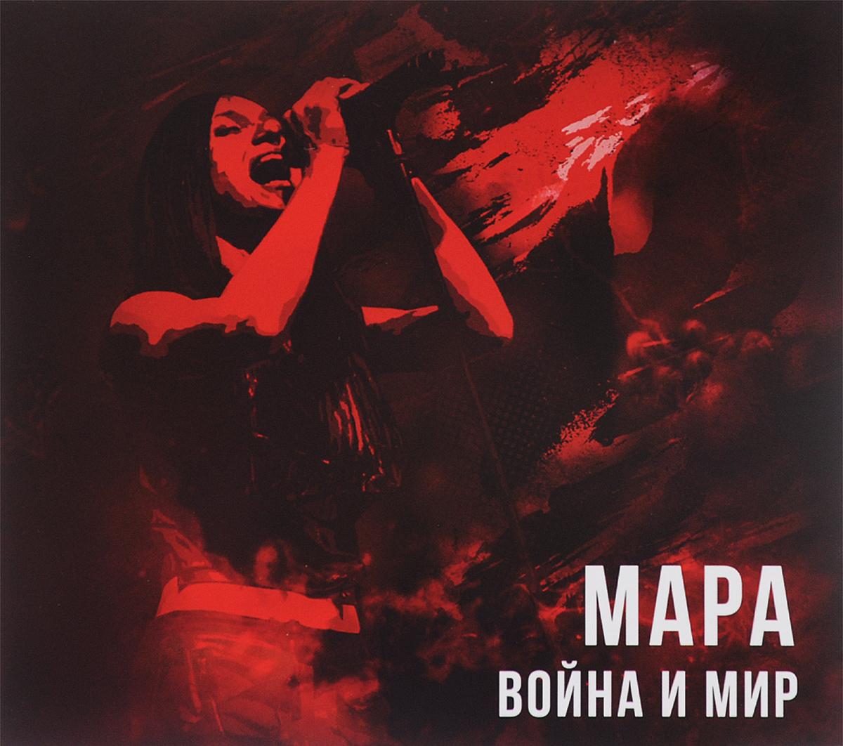 Мара Мара. Война и Мир