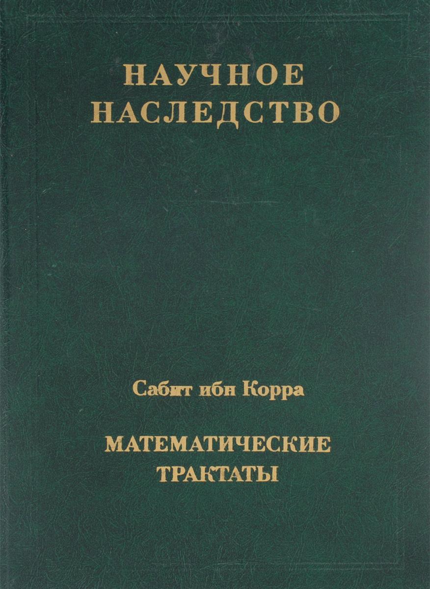 Сабит ибн Корра Математические трактаты. Том 8 а аль фараби математические трактаты