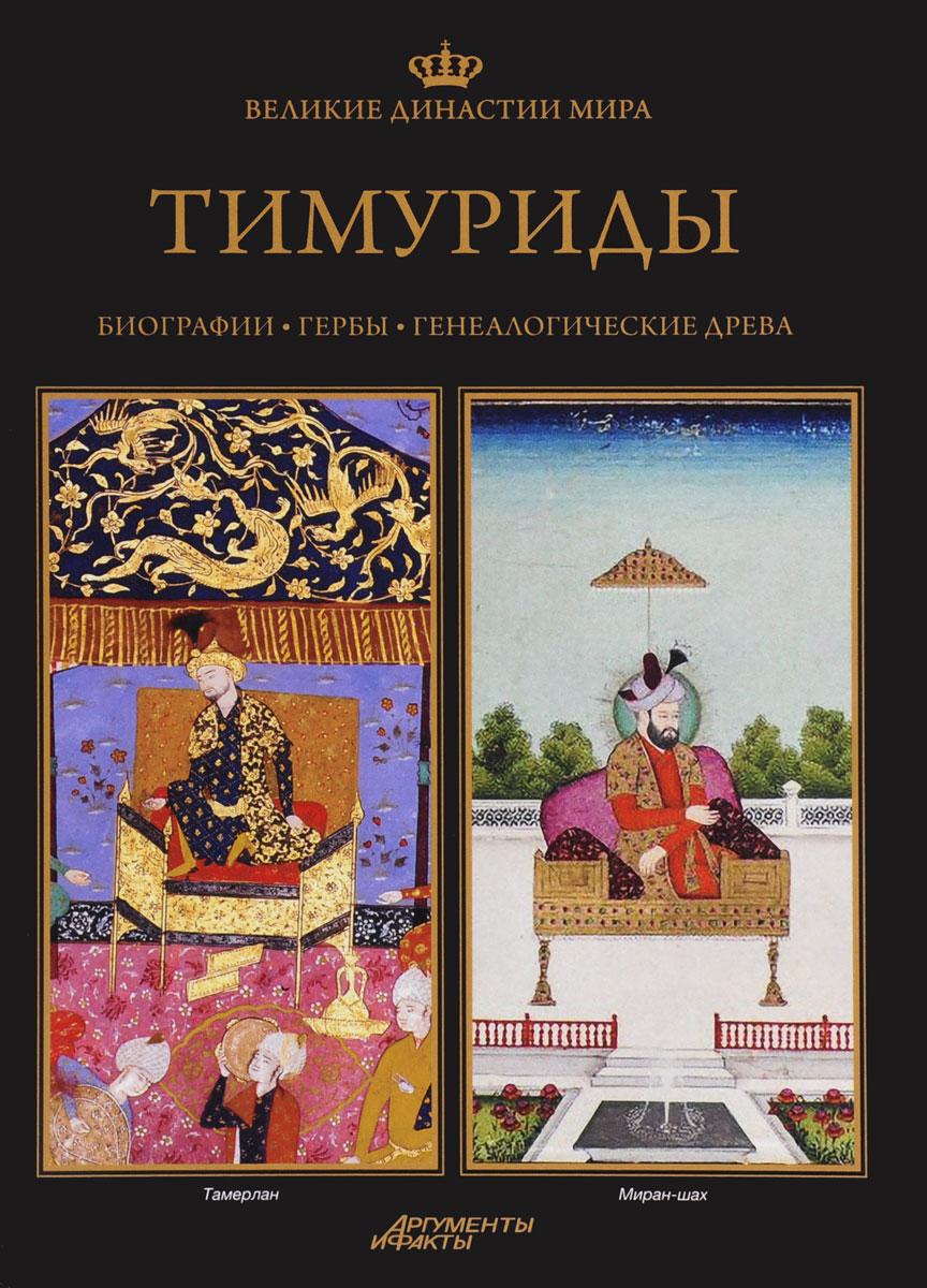 Анджей Лелигдович Великие династии мира. Тимуриды цены