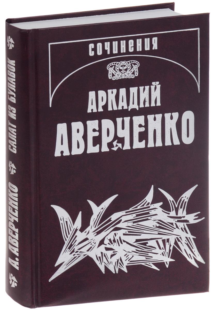 А. Т. Аверченко Аркадий Аверченко. Собрание сочинений в 14 томах. Том 11. Салат из булавок