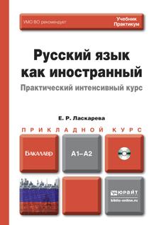 Е. Р. Ласкарева Русский язык как иностранный. А1-А2. Практический интенсивный курс. Учебник и практикум (+ CD-ROM)
