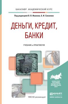 В. В. Иванов, Б. И. Соколов Деньги, кредит, банки. Учебник и практикум для академического бакалавриата