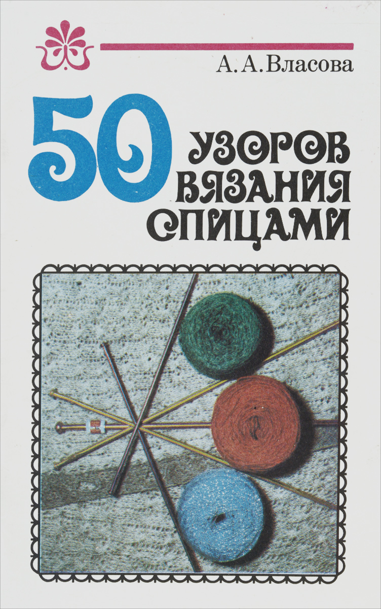 50 узоров вязания спицами