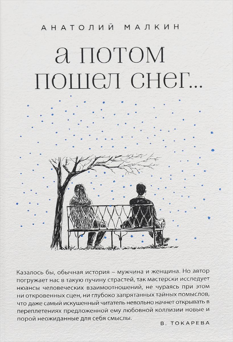 af54bdd47df А потом пошел снег... — купить в интернет-магазине OZON.ru с быстрой ...