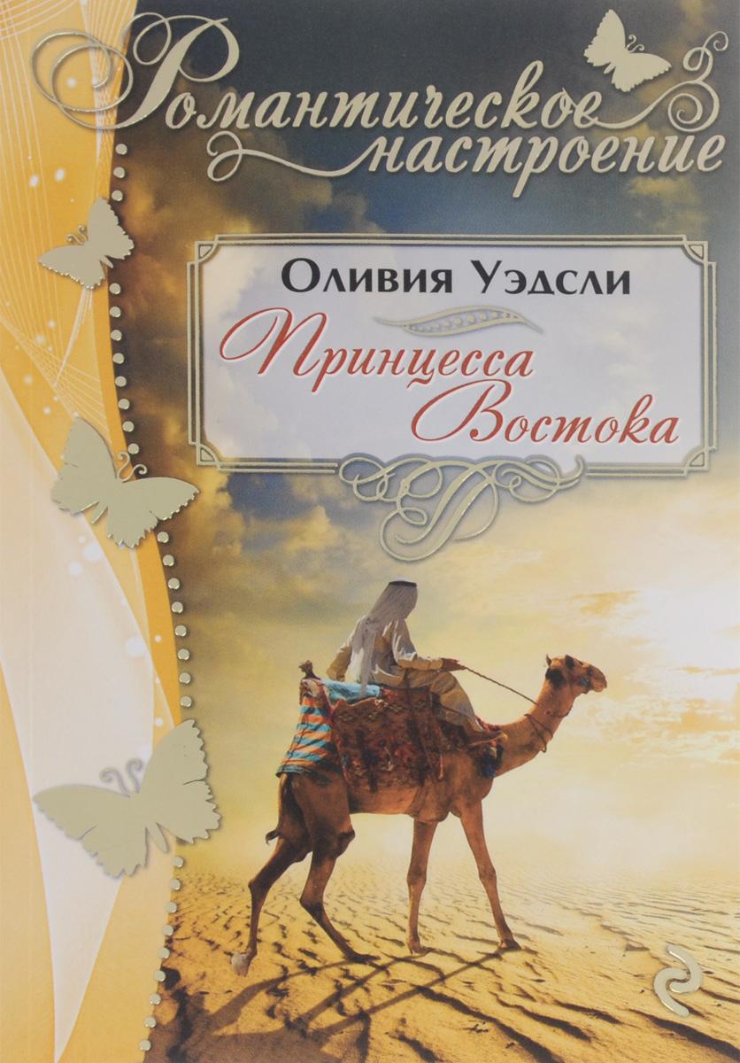 Оливия Уэдсли Принцесса Востока