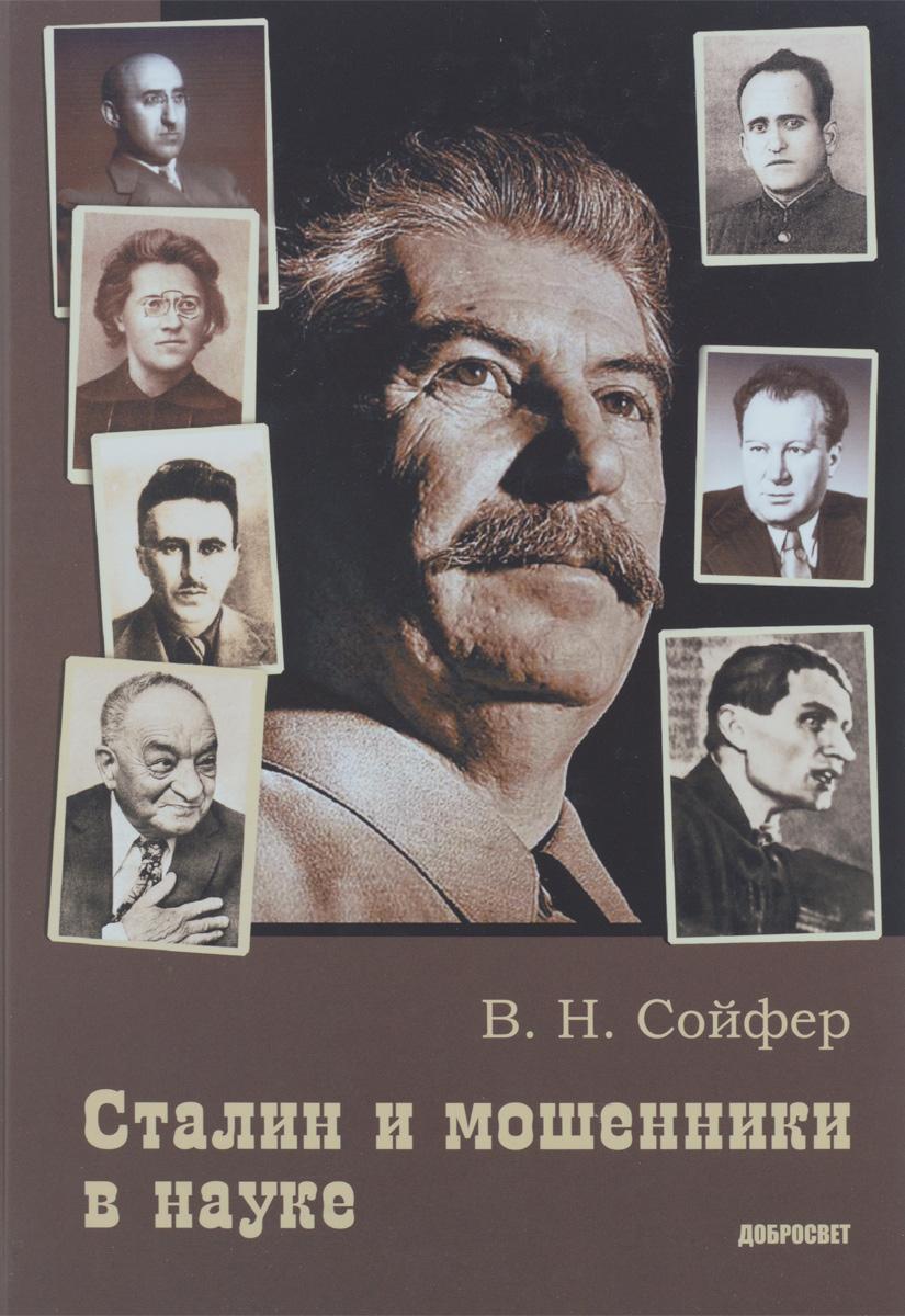 В. Н. Сойфер Сталин и мошенники в науке
