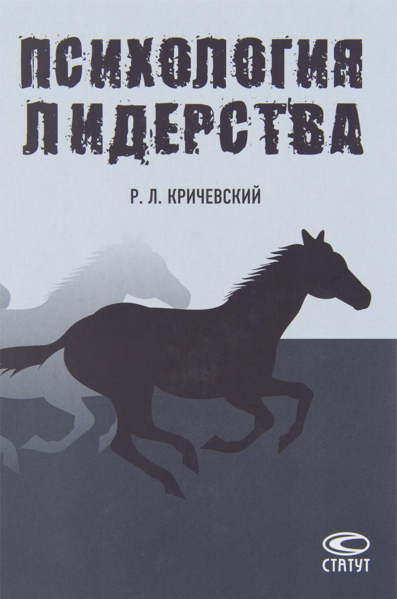 Р. Л. Кричевский Психология лидерства