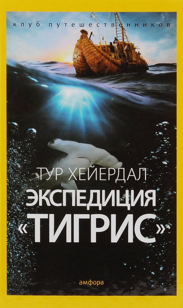 Тур Хейердал Экспедиция Тигрис