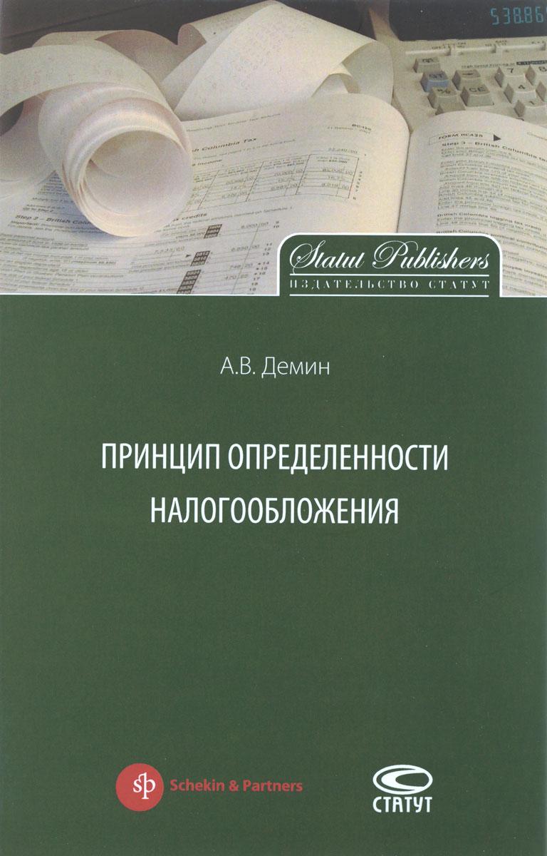 А. В. Демин Принцип определенности налогообложения