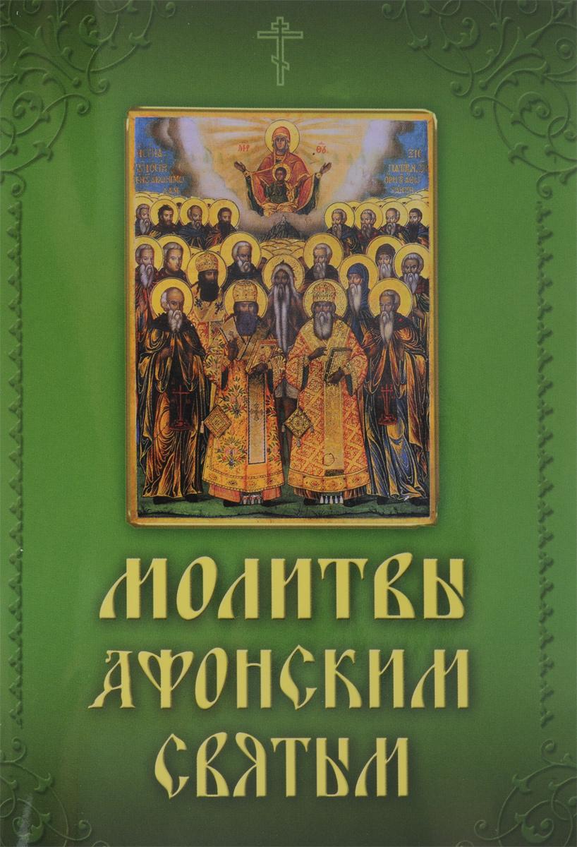 Молитвы и акафисты Афонским святым, на Святой Горе просиявшим акафист преподобному серафиму саровскому чудотворцу