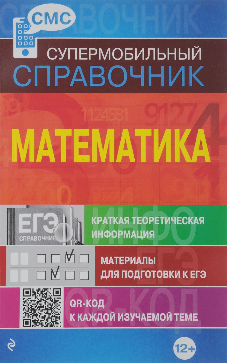 В. И. Вербицкий Математика вербицкий в егэ математика супермобильный справочник