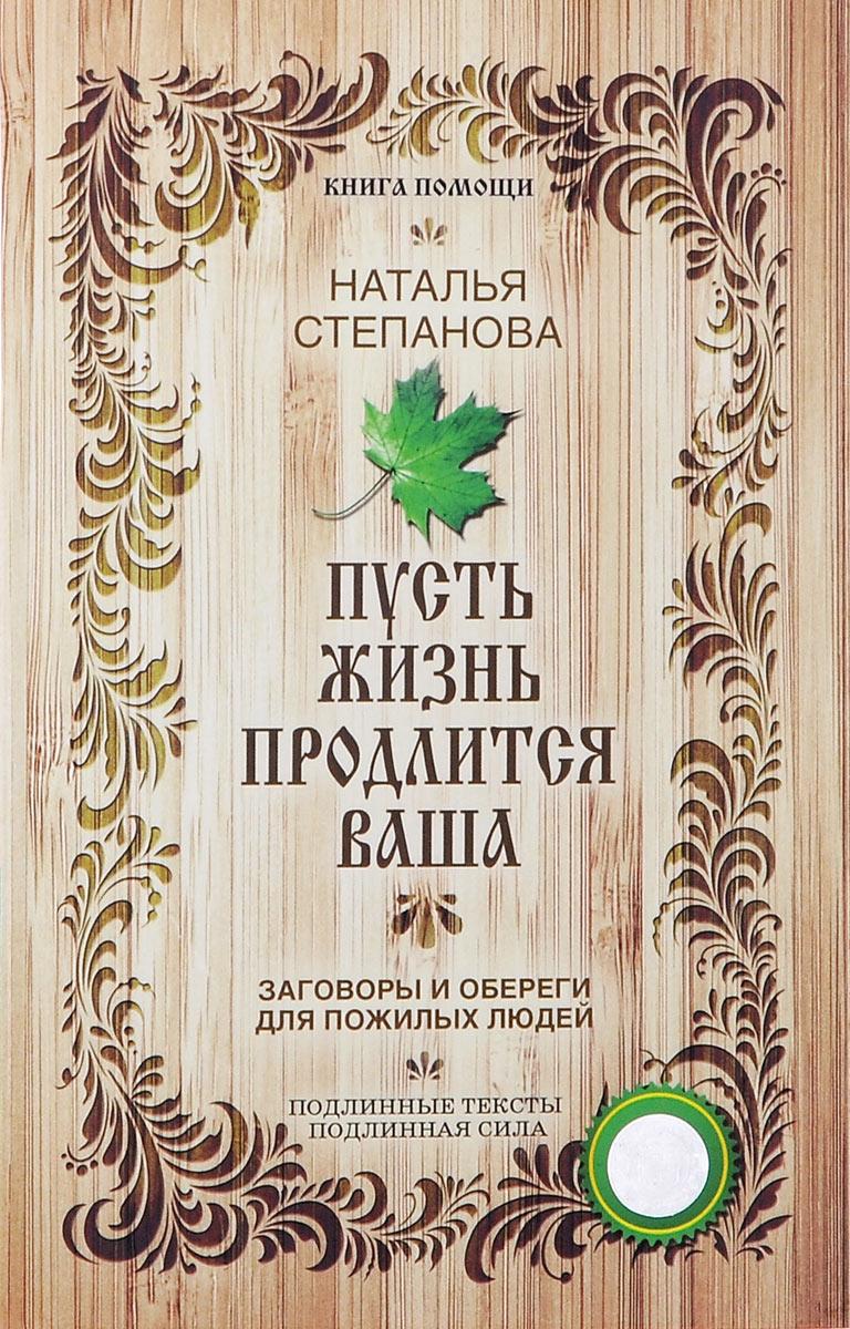 Наталья Степанова Пусть жизнь продлится ваша