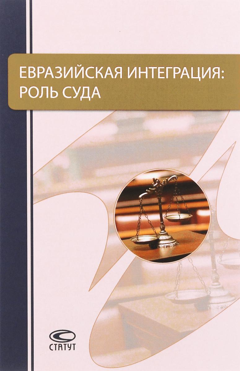 Евразийская интеграция. Роль Суда От Евразийского экономического...