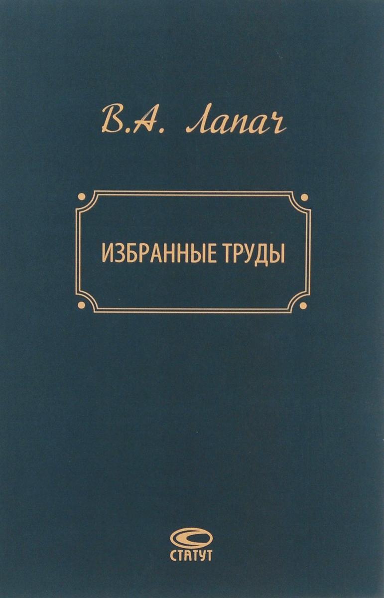 В. А. Лапач. Избранные труды