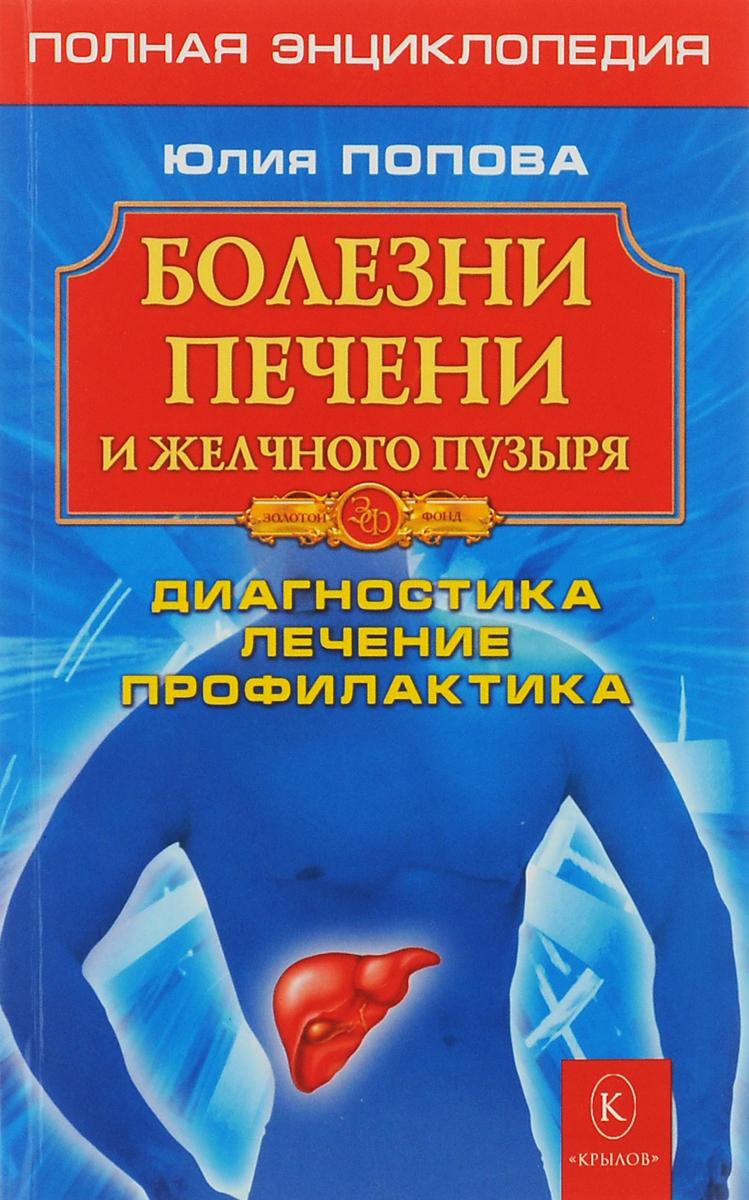 Юлия Попова Болезни печени и желчного пузыря. Дианостика, лечение, профилактика