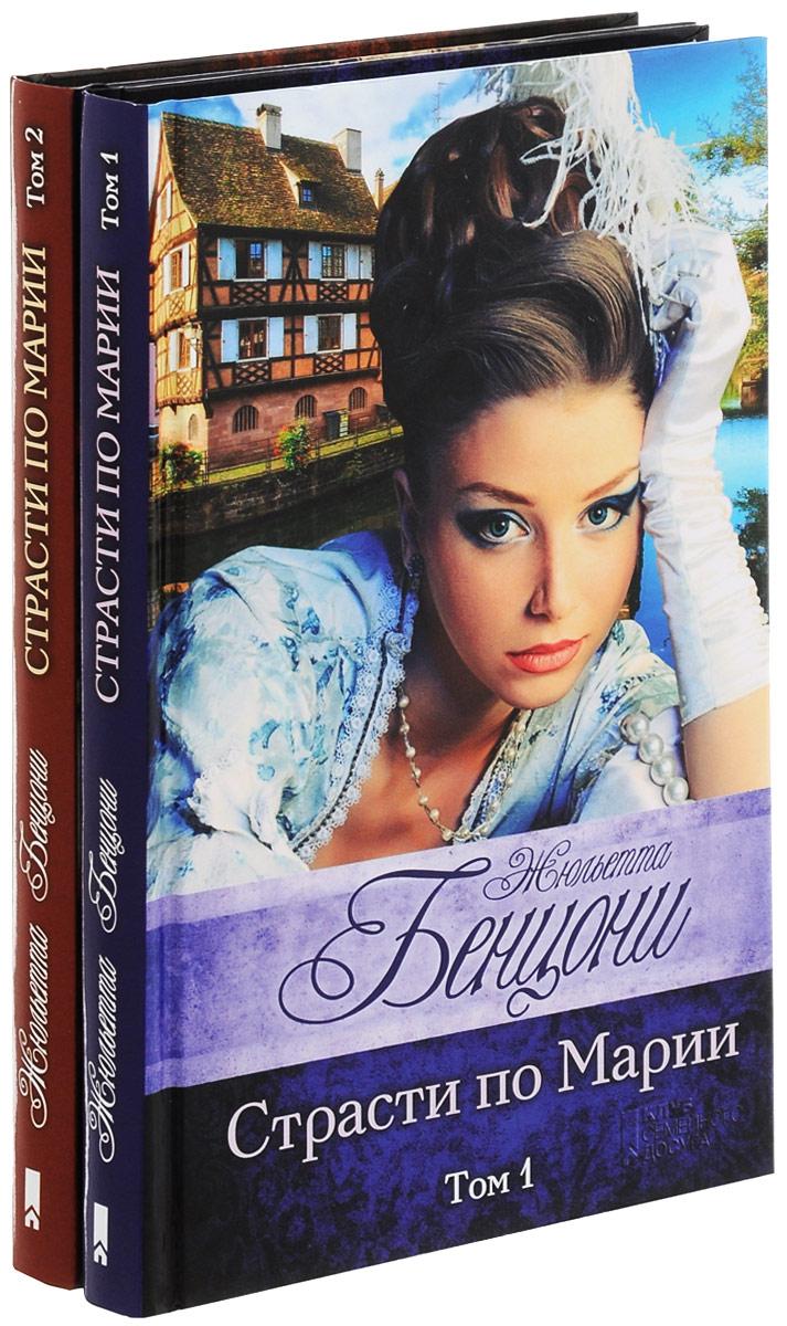 Жюльетта Бенцони Страсти по Марии. В 2 томах (комплект) эксмо страсти по марии