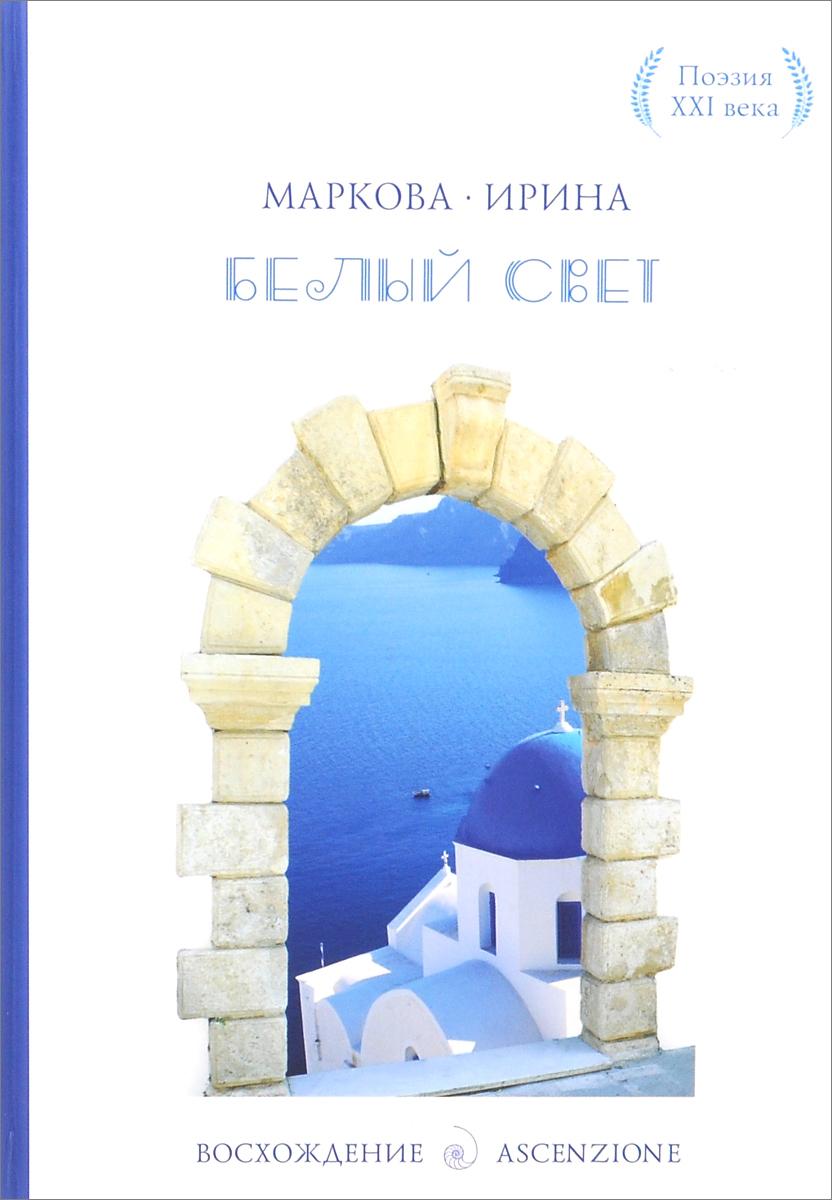 Ирина Маркова Белый свет