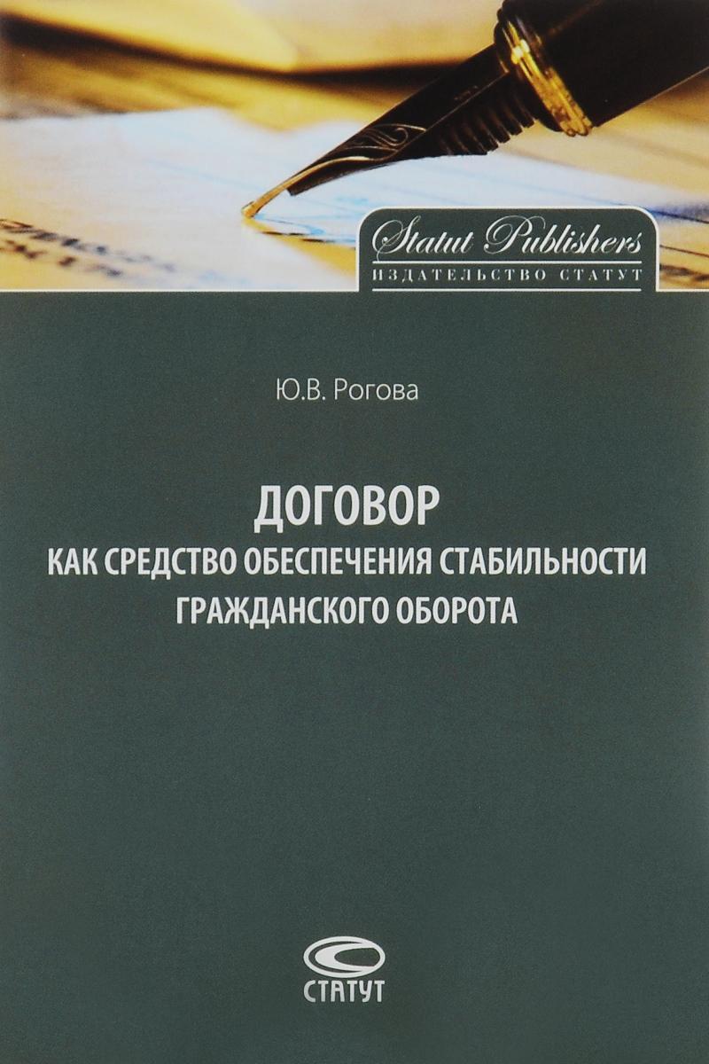 Ю. В. Рогова Договор как средство обеспечения стабильности гражданского оборота