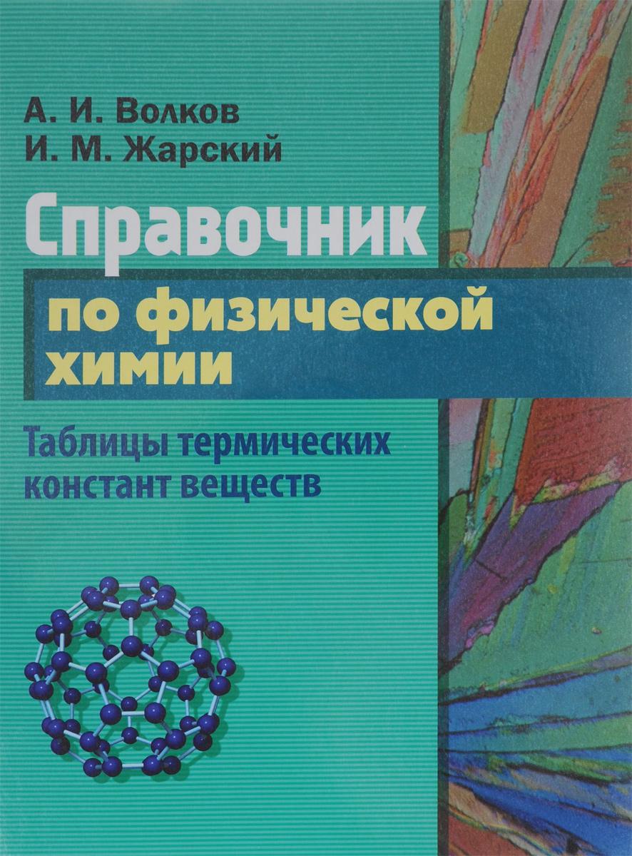 А. В. Волков, И. М. Жарский Справочник по физической химии. Таблицы термических констант веществ