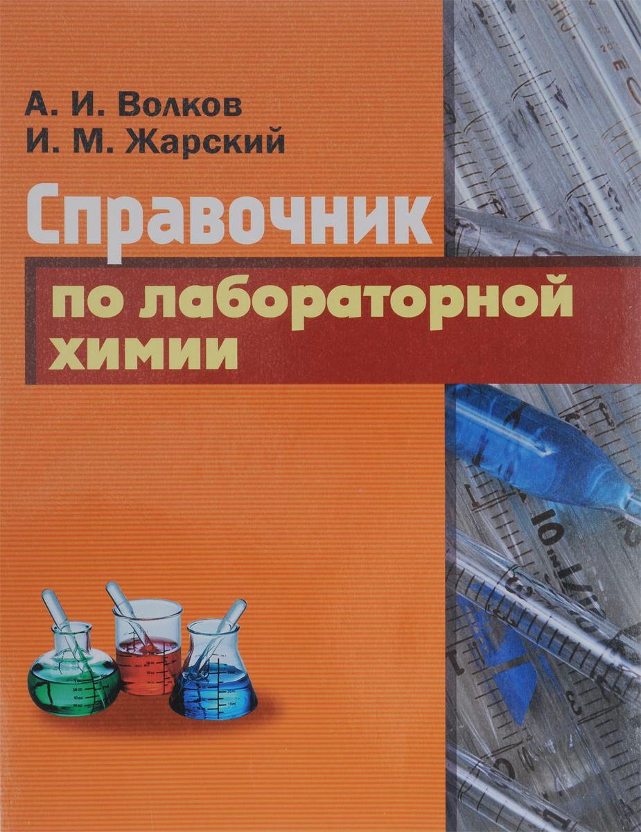 А. И. Волков, И. М. Жарский Справочник по лабораторной химии