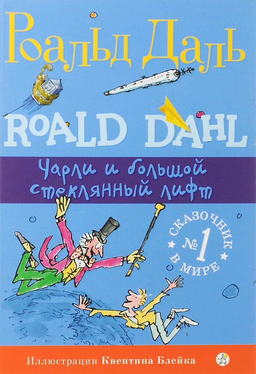Роальд Даль Чарли и большой стеклянный лифт (2-е изд.)