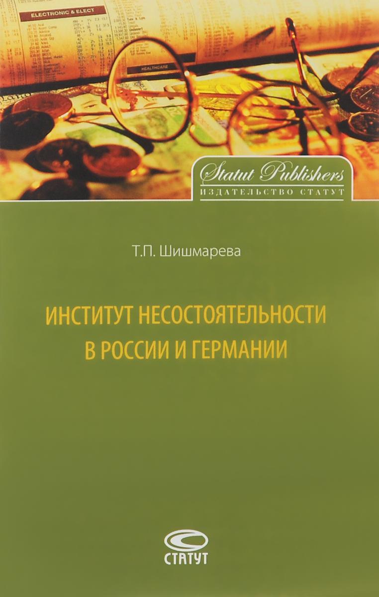 Т. П. Шишмарева Институт несостоятельности в России и Германии