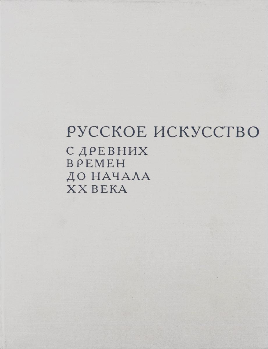 Зотов А.И. Русское искусство с древних времен до начала 20 века русское искусство 3 15 2007