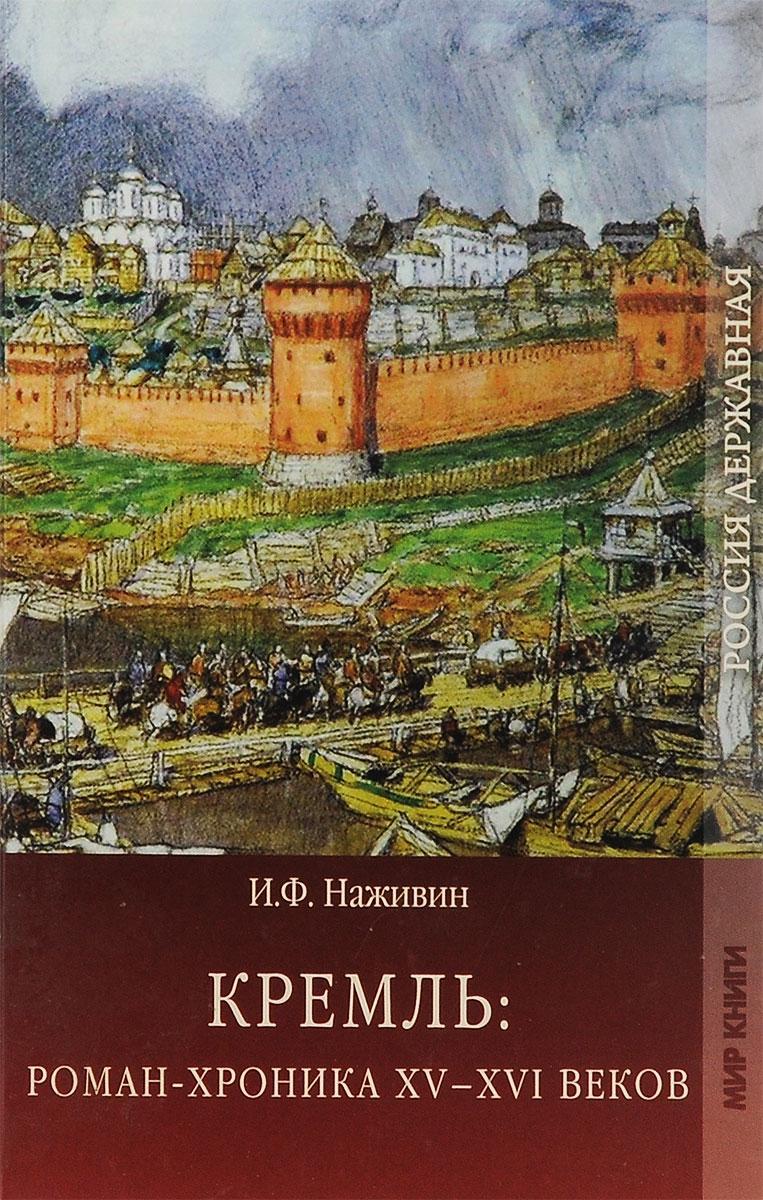 И. Ф. Наживин Кремль. Роман-хроника XV-XVI веков